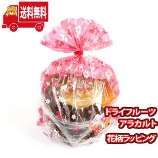 (地域限定送料無料) ドライフルーツアラカルト2個入りセット 花柄ラッピング おかしのマーチ (omtma5565k)