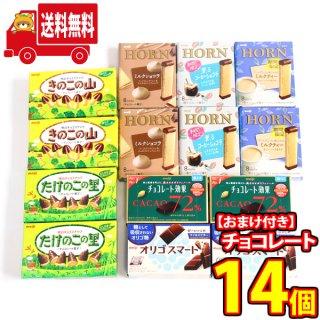 (地域限定送料無料) 高級チョコ大好き14個 当たると良いねセット B おかしのマーチ (omtma5572kk)