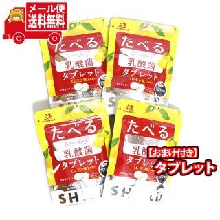 (全国送料無料) 森永 たべるシールド乳酸菌タブレットレモン味 4袋 当たると良いねセット おかしのマーチ メール便 (omtmb7640)