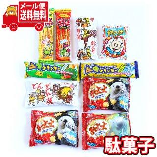 (全国送料無料) サクサク駄菓子スナックセットA(8種・計10コ)おかしのマーチ メール便 (omtmb7650)