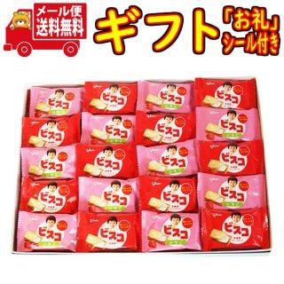 (全国送料無料) 【「お礼」シール付き】ビスコを贈ろう!かわいい小さめサイズのビスコプチギフトセット (2枚入・40コ) おかしのマーチ プチギフト メール便 (omtmb7684g)