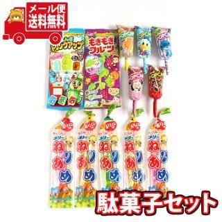 (全国送料無料) 懐かしいねりあめが入った駄菓子セットB おかしのマーチ メール便 (omtmb7839)