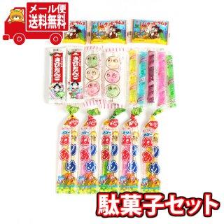 (全国送料無料) 懐かしいねりあめが入った駄菓子セットC おかしのマーチ メール便 (omtmb7840)