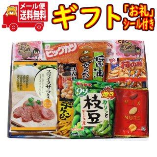 (全国送料無料) 【「お礼」シール付き】おつまみ・駄菓子のギフトセット(13種・26コ) おかしのマーチ プチギフト メール便 (omtmb7773g)