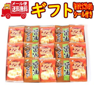 (全国送料無料) 【「ありがとうございます」シール付き】お手軽ギフト!ヤスイフーズの小袋お菓子プチギフトセット B (2種・計30コ) おかしのマーチ プチギフト メール便 (omtmb7811g)