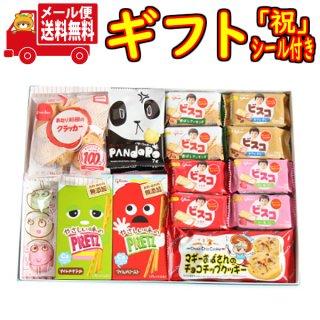 (全国送料無料) 【「祝」シール付き】ビスコも入ったお子様も喜ぶお菓子セット (10種・計18コ) おかしのマーチ プチギフト メール便 (omtmb7818g)