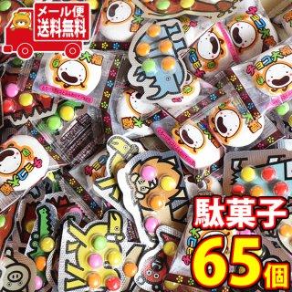(全国送料無料) 1800円ぽっきり!小袋駄菓子チョコレート菓子セット(チョコ大福30コ・あつまれ動物ランドチョコ35コ)おかしのマーチ メール便 (omtmb7823)