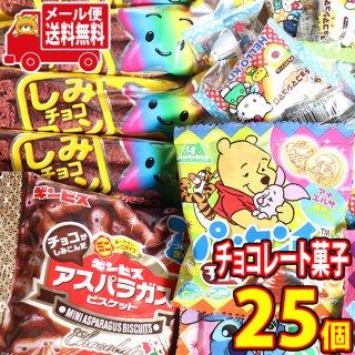 (全国送料無料) 1600円ぽっきり!溶けにくいチョコレート駄菓子食べ比べセット(4種・25コ)おかしのマーチ メール便 (omtmb7825)