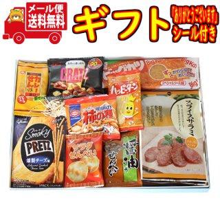 (全国送料無料) 【「ありがとうございます」シール付き】食べやすい小袋おつまみバラエティギフトセットB(10種・計20コ) おかしのマーチ プチギフト メール便 (omtmb7858g)