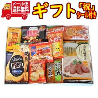 (全国送料無料) 【「祝」シール付き】食べやすい小袋おつまみバラエティギフトセットB(10種・計20コ) おかしのマーチ プチギフト メール便 (omtmb7861g)