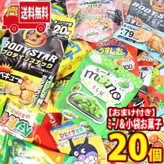 (地域限定送料無料) カルビー「ミーノ」も入った小袋スナック&お菓子(20種・計20コ入) 当たると良いねセット C おかしのマーチ(omtma7598k)