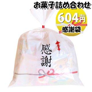 感謝袋 350円 お菓子 詰め合わせ(Aセット) 駄菓子 袋詰め おかしのマーチ (omtma7543)