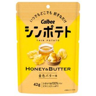 カルビー シンポテト 金色バター味 42g 12コ入り 2021/09/13発売 (4901330916121)