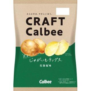 カルビー じゃがいもチップス 花藻塩味 65g 12コ入り 2021/09/20発売 (4901330915940)