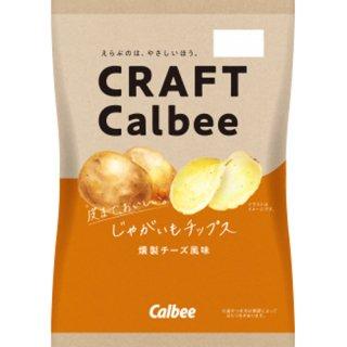 カルビー じゃがいもチップス 燻製チーズ風味 65g 12コ入り 2021/09/20発売 (4901330915957)