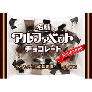 名糖産業 アルファベットチョコレート 50g 10コ入り (4902757130909)