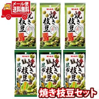 (全国送料無料)ギンビス焼き枝豆セット(2種・計6コ) おかしのマーチ メール便 (omtmb7879)