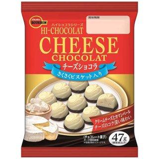 ブルボン チーズショコラ 47g 10コ入り 2021/09/21発売 (4901360344550)