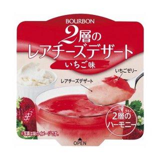 ブルボン 2層のレアチーズデザートいちご味 120g 48コ入り 2021/09/28発売 (4901360344178c)