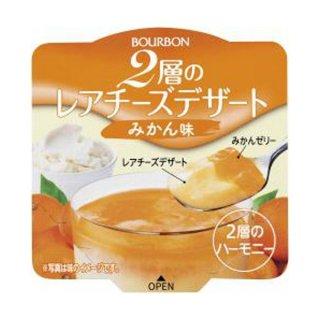 ブルボン 2層のレアチーズデザートみかん味 120g 48コ入り 2021/09/28発売 (4901360344185c)
