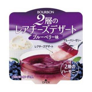 ブルボン 2層のレアチーズデザートブルーベリー味 120g 48コ入り 2021/09/28発売 (4901360344192c)