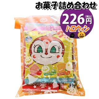 ハロウィン袋 210円 こどもお菓子袋詰め 詰め合わせ 駄菓子 おかしのマーチ (omtma7544)