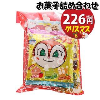 クリスマス袋 210円 こどもお菓子袋詰め 詰め合わせ 駄菓子 おかしのマーチ (omtma7545)