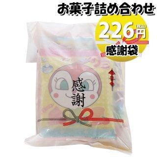 感謝袋 210円 こどもお菓子袋詰め 詰め合わせ 駄菓子 おかしのマーチ (omtma7546)