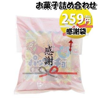 感謝袋 185円 こどもお菓子袋詰め 詰め合わせ(Bセット) 駄菓子 おかしのマーチ (omtma7547)