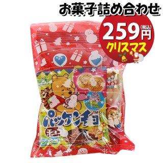 クリスマス袋 185円 こどもお菓子袋詰め 詰め合わせ(Bセット) 駄菓子 おかしのマーチ (omtma7548)