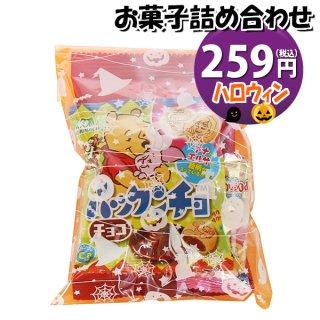 ハロウィン袋 185円 こどもお菓子袋詰め 詰め合わせ(Bセット) 駄菓子 おかしのマーチ (omtma7549)