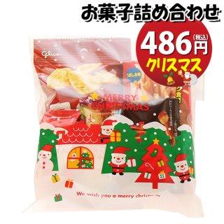 クリスマス袋 450円 グリコお菓子袋詰め 詰め合わせ 駄菓子 おかしのマーチ (omtma7550)