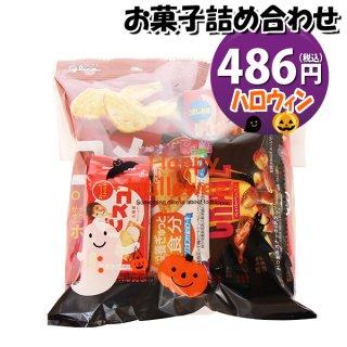 ハロウィン袋 450円 グリコお菓子袋詰め 詰め合わせ 駄菓子 おかしのマーチ (omtma7551)