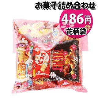 花柄袋 450円 グリコお菓子袋詰め 詰め合わせ 駄菓子 おかしのマーチ (omtma7552)