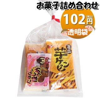 95円 ばらまきおつまみ お菓子袋詰め 詰め合わせ(Cセット) 駄菓子 おかしのマーチ (omtma7555)