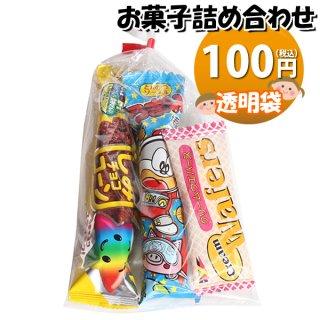 93円 お菓子袋詰め 詰め合わせ 駄菓子 おかしのマーチ (omtma7556)