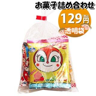 120円 お菓子袋詰め 詰め合わせ (Aセット) 駄菓子 おかしのマーチ (omtma7557)