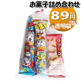83円 お菓子袋詰め 詰め合わせ (Aセット) 駄菓子 おかしのマーチ (omtma7558)