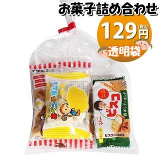 120円 お菓子袋詰め 詰め合わせ (Bセット) 駄菓子 おかしのマーチ (omtma7559)