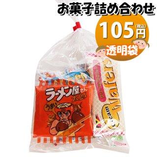 98円 お菓子袋詰め 詰め合わせ (Aセット) 駄菓子 おかしのマーチ (omtma7560)