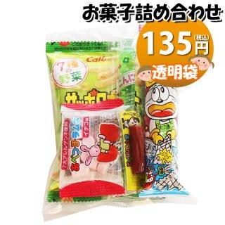 125円 お菓子袋詰め 詰め合わせ 駄菓子 おかしのマーチ (omtma7561)