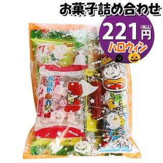 ハロウィン袋 150円 お菓子袋詰め 詰め合わせ (Aセット) 駄菓子 おかしのマーチ (omtma7562)