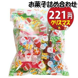 クリスマス袋 150円 お菓子袋詰め 詰め合わせ (Aセット) 駄菓子 おかしのマーチ (omtma7563)