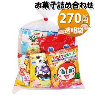250円 お菓子袋詰め 詰め合わせ 駄菓子 KH-1 おかしのマーチ (omtma7600)
