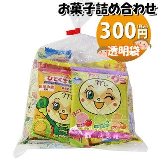 278円 お菓子袋詰め 詰め合わせ 駄菓子 KH-2 おかしのマーチ (omtma7601)