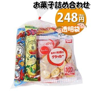 230円 お菓子袋詰め 詰め合わせ 駄菓子 KH-3 おかしのマーチ (omtma7602)
