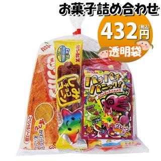 300円 お菓子袋詰め 詰め合わせ 駄菓子 KH-4 おかしのマーチ (omtma7603)