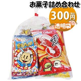 278円 お菓子袋詰め 詰め合わせ 駄菓子 KH-5 おかしのマーチ (omtma7604)