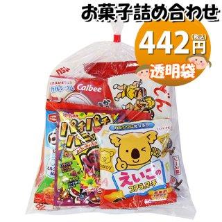 278円 お菓子袋詰め 詰め合わせ 駄菓子 KH-6 おかしのマーチ (omtma7605)