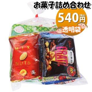500円 お菓子袋詰め おつまみにもどうぞ 詰め合わせ 駄菓子 KH-7 おかしのマーチ (omtma7606)
